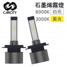CARCITY卡西堤 石墨烯霧燈(6000K白光/3000K黃光)