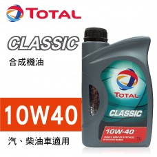 TOTAL道達爾 CLASSIC 10W40 合成機油1L